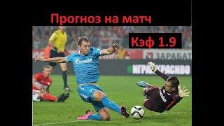 Зенит   Спартак   прогноз на матч РПЛ   01.12.2019