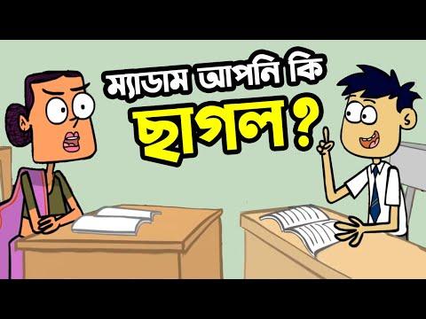 Bangla Funny Video Jokes | Funny Dubbing | Comedy Video | Boltu VS Madam Jokes | Part #04 | FunnY Tv