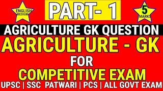 part-1 //agricultur gk (भारत की कृषि)questions | 100 gk in english | punjab patwari/ upsc/ssc/nabard