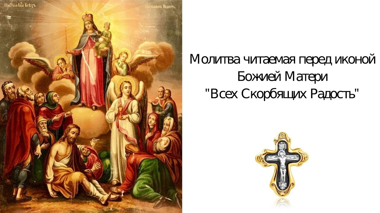 Молитва Всех Скорбящих Радость иконе Божией Матери
