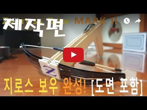 [제작] Zeeross bow 2 제작법 (Cross bow)