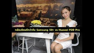 StepVS : Samsung S9+ vs Huawei P20 Pro ตัวไหนดีกว่า