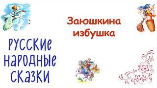 Сказка AndquotЗаюшкина избушкаandquot - Русские народные сказки - Слушать