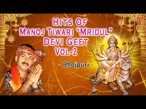 HITS OF MANOJ TIWARI 'MRIDUL'   DEVI GEET VOL.2 BHOJPURI I FULL AUDIO SONGS JUKE BOX