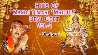 hits-of-manoj-tiwari-mridul-devi-geet-vol-2-bhojpuri-i-full-audio-songs-juke-box