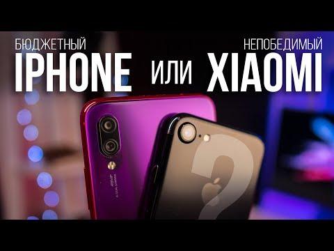 Бюджетный IPHONE или бюджетный XIAOMI? Redmi note 7 pro