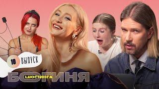 Образ для похода в оперный театр за 15 тыс рублей Богиня шопинга 10 выпуск