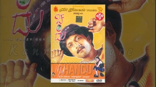 """Chandu 2003"" Kannada Movie Full I Sudeep"