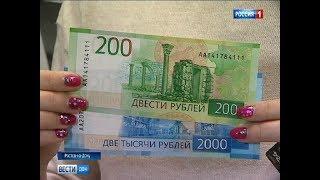 Ростовчане оценили новые купюры номиналом 200 и 2000 рублей