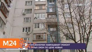 Мошенники навязывают пенсионерам ремонт старых окон - Москва 24