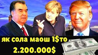 МАОШИ ЯКСОЛАИ ПРЕЗИДЕНТ 1$ ДОЛЛАР😯😯😯