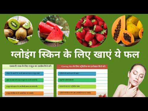 जानिए-चमकती-त्वचा-के-लिए-कौन-से-फल-खाए- -top-5-fruits-for-glowing-skin-(hindi)