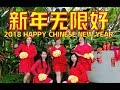 新年无限好 2018 Happy Chinese New Year LineDance By Belinda Yoong Jan 2018 mp3
