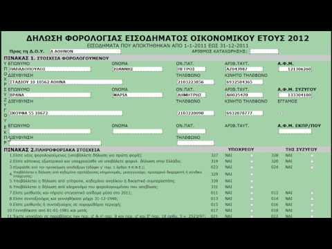 Συμπλήρωση Πίνακα 1 εντύπου Ε1 - Taxisnet