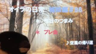 【雑談編】#86 プレ金を堪能するオイラ