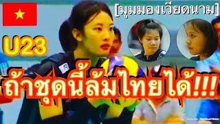 คอมเมนต์ชาวเวียดนาม หลังเห็นรายชื่อนักวอลเลย์บอลหญิงทีมชาติไทย ในศึก U23 ชิงแชมป์เอเชีย
