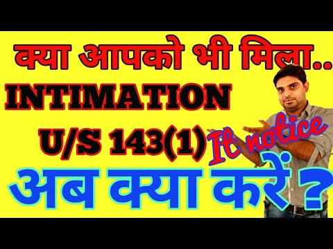 Intimation u/s 143(1) | intimation under section 143(1 ...