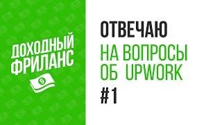 Отвечаю на вопросы об Upwork [1]