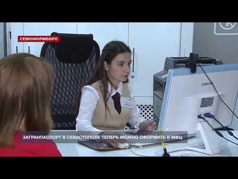 Загранпаспорт в Севастополе теперь можно оформить в МФЦ