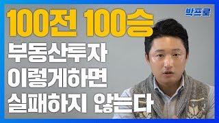 부동산 투자 이렇게 하면 100전 100승이다!!