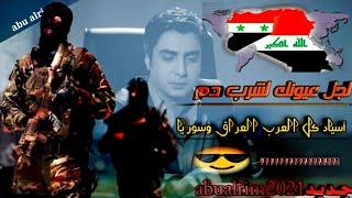 لجل عيونك لشرب دم اغاني سورية حماسية العراق وسوريا أسياد كل لعرب 🇸🇾🤝🇮🇶🔥
