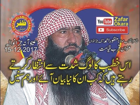 Molana Manzoor Ahmad Topic Qurb e Qyamat.15.12.2017. Zafar Okara