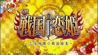 CR戦国恋姫 BGM 「天下LOVE~咲き誇れ戦乱の華たちよ~」 FULL