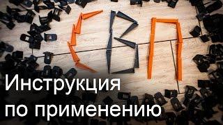 СВП в Украине - noVa SVP. Система Выравнивания Плитки (СВП). ответы на вопросы(Как не разочароваться в данных системах и получить максимальный результат. http://ukr-svp.com.ua/ у этого парня я..., 2015-03-09T18:50:56.000Z)