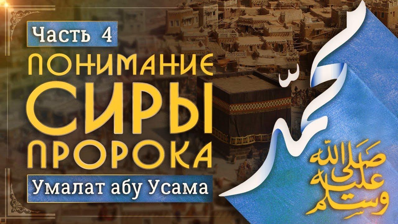 ПОНИМАНИЕ СИРЫ ПРОРОКА МУХАММАДА ﷺ [ 4 ЧАСТЬ ]  УМАЛАТ АБУ УСАМА
