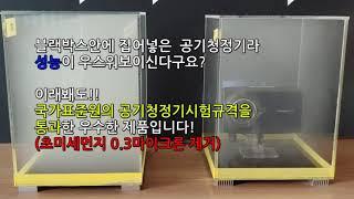 세계 최초 공기청정기 블랙박스 [아이서치 에어]