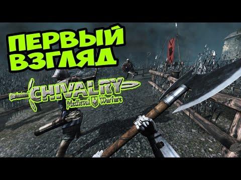 Первый взгляд на Chivalry: Medieval Warfare - Игра про рыцарей и средневековье
