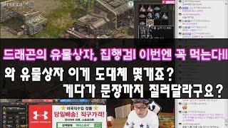 리니지] 유물상자, 집행검 이번엔 꼭 먹는다!!! + 7문장도전!!!!