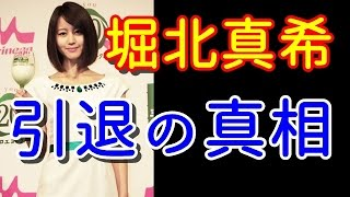 堀北真希さんの引退真相について姑・山本耕史の母に聞く【人気タレント...