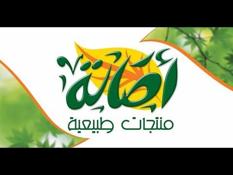Arabic Voice Over - Asala Cosmetics (Mostafa Ehab)
