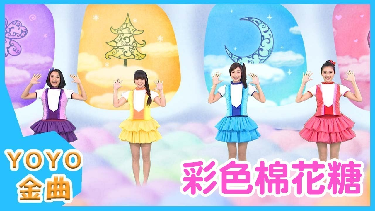 YOYO點點名金曲《彩色棉花糖》|兒歌|兒童歌曲|幼兒|MV|專輯12_05