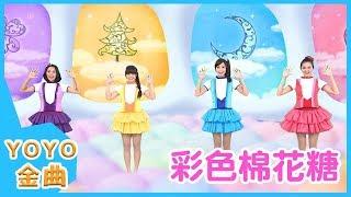 《彩色棉花糖》YOYO點點名金曲|兒歌|兒童歌曲|幼兒|MV|專輯12_05