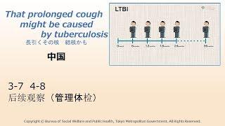 3-7 4-8 [Chinese]経過観察(管理健診)