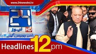 News Headlines   12:00 PM   23 January 2018   24 News HD