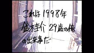 """フラワーカンパニーズ """"29"""" (Official Music Video)"""
