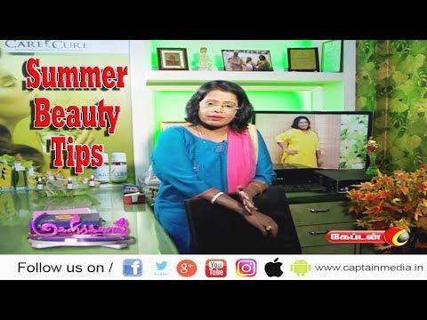 Health & Beauty Tips | Magalirkaga | Captain Tv |   Like: https://www.facebook.com/CaptainTelevision/ Follow: https://twitter.com/captainnewstv Web:  http://www.captainmedia.in