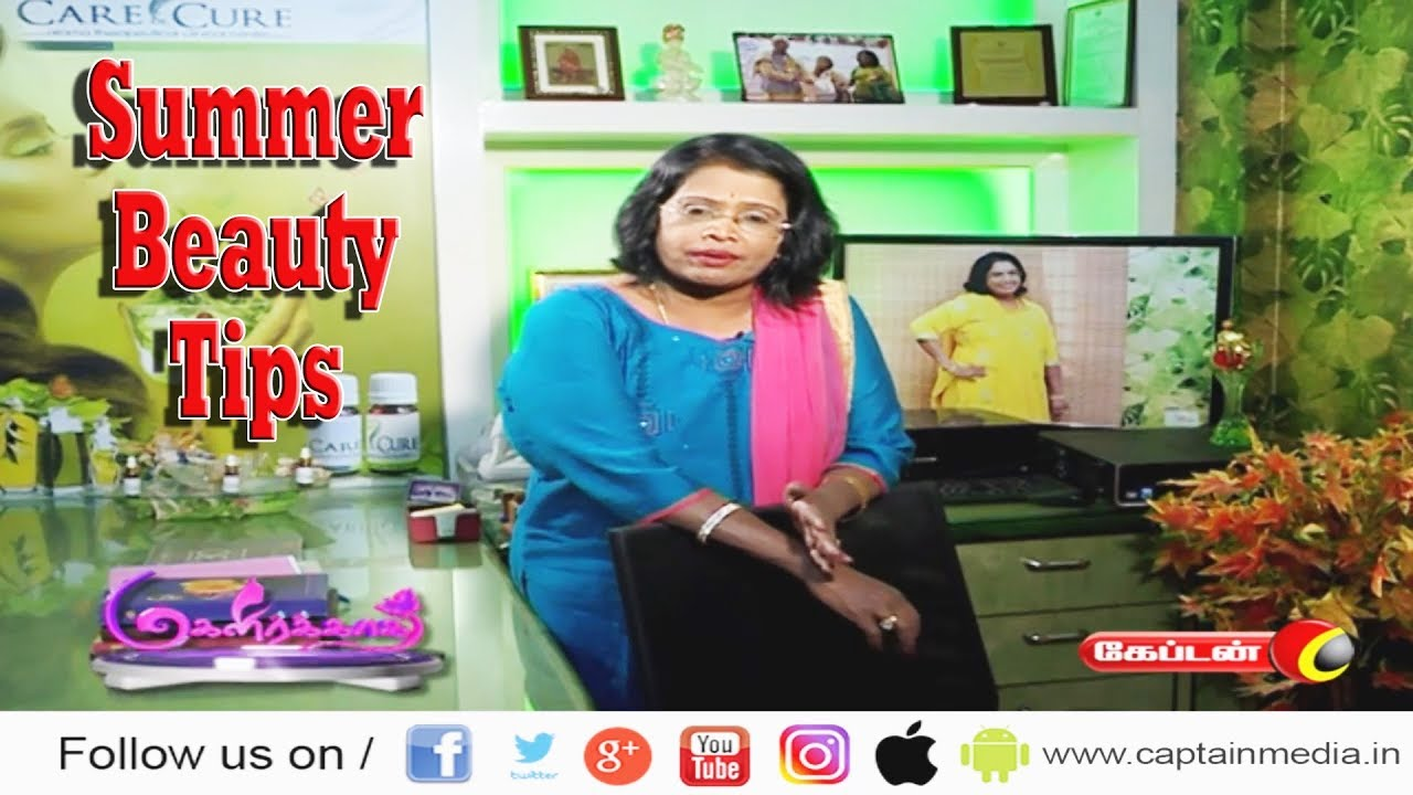 Download Skin Brightening | Home Remedies in Tamil | Summer Beauty Tips | மகளிற்காக | Captain Tv