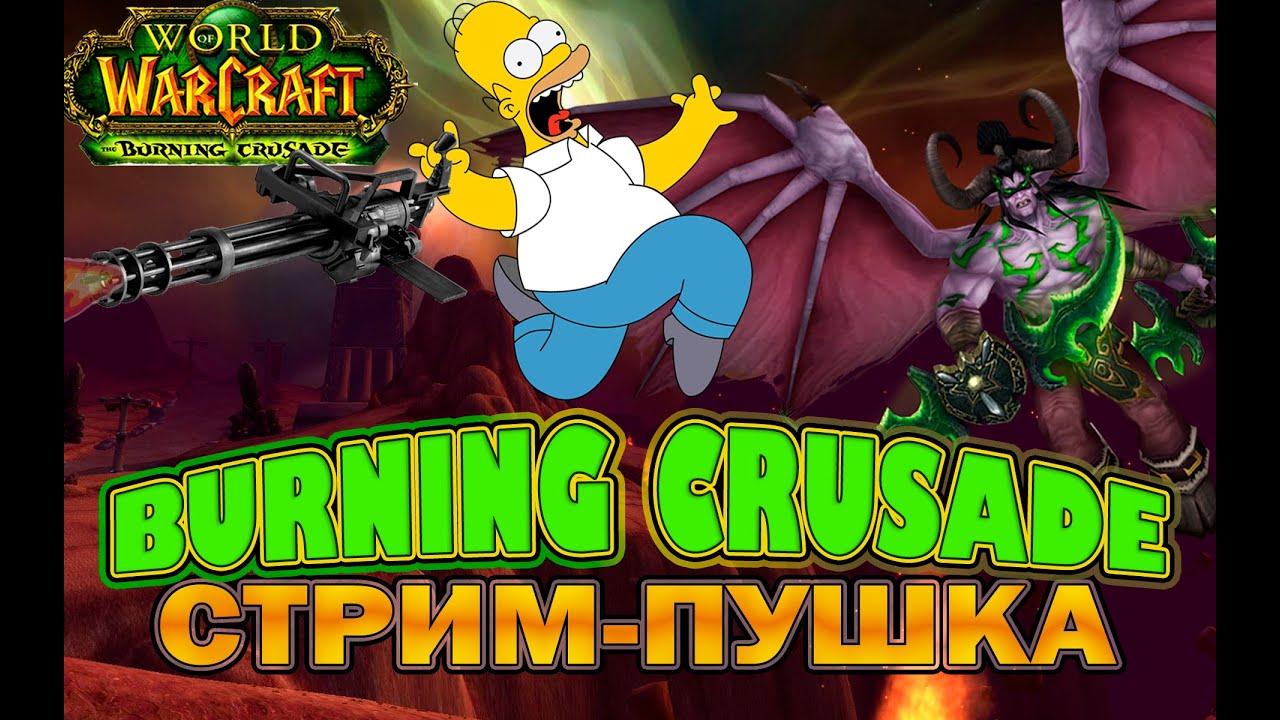 Груул тикай с логова! Стрим. World of Warcraft Burning Crusade Classic
