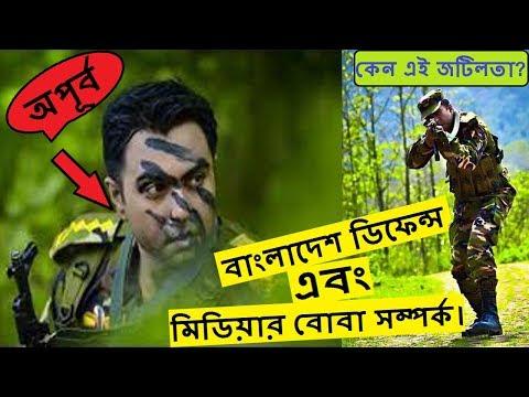 বাংলাদেশের মিডিয়া ও সামরিক বাহিনীর এত দুরত্ব কেন?  Bangladeshi Media & BD Defence Blind relation