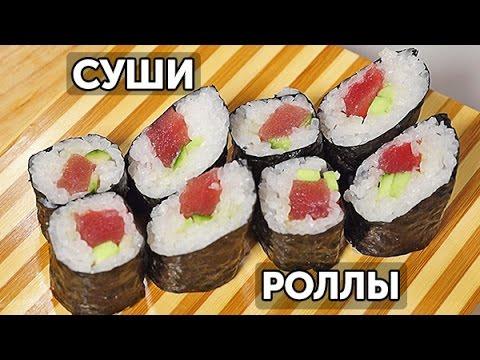 Как приготовить суши в домашних условиях (пошаговая инструкция .