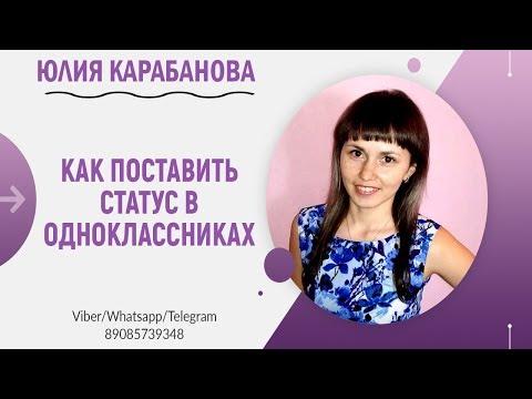 🔵Как поставить статус в Одноклассниках? / Статус в Одноклассниках /