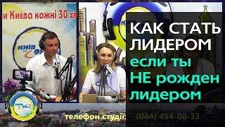 Ген лидерства Николая Латанского в программе Киев 98 FM. Как научится лидерству в жизни и бизнесе