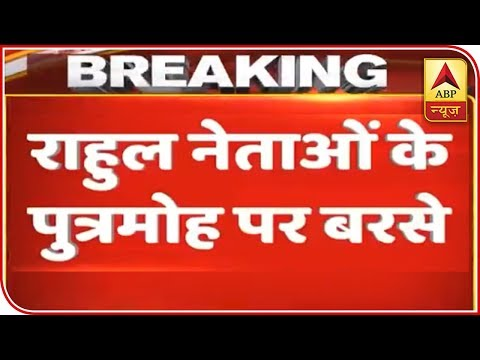 Rahul Gandhi Targets Senior Congress Leaders For Putting Sons Above Party Interest   ABP News