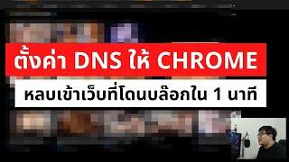 ตั้งค่า DNS ให้กับ Chrome / Microsoft edge หลบการ บล๊อก Block เข้าเว็บต่างๆ อย่างปลอดภัย ใน 1 นาที