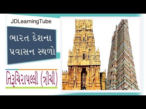 Trichi (Tiruchi) Travel Guide in Gujarati - India