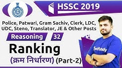 12:00 PM - HSSC 2019 | Reasoning by Deepak Sir | Ranking (क्रम निर्धारण) (Part-2)